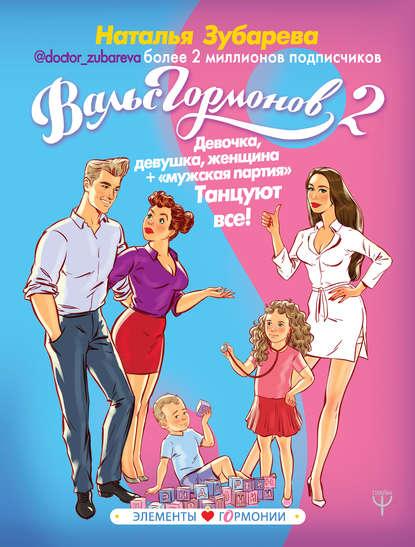 Вальс гормонов 2. Девочка, девушка, женщина + «мужская партия». Танцуют все!