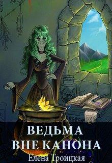 Ведьма вне канона