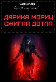 Дарика Мориц. Сжигая дотла