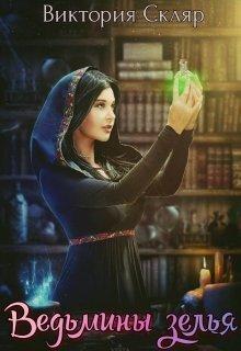 Ведьмины зелья