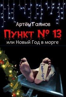 Пункт № 13, или Новый год в морге