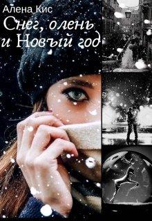 Снег, олень и Новый год