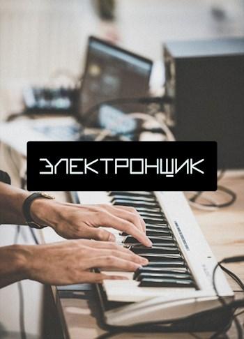 Электронщик