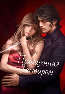 Похищенная вампиром