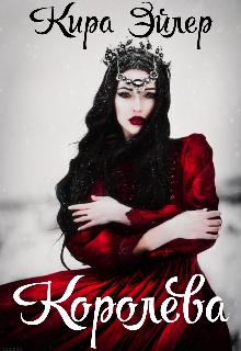 Корололева