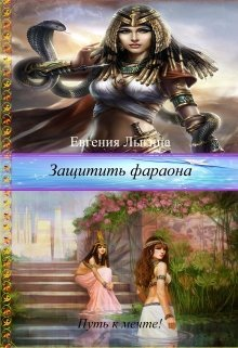 Защитить фараона