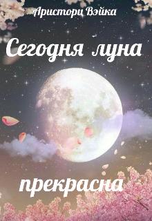 Сегодня луна прекрасна