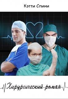 Хирургический роман