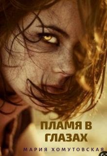 Пламя в глазах