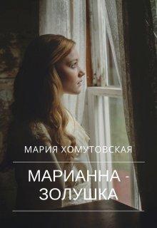 Марианна-золушка