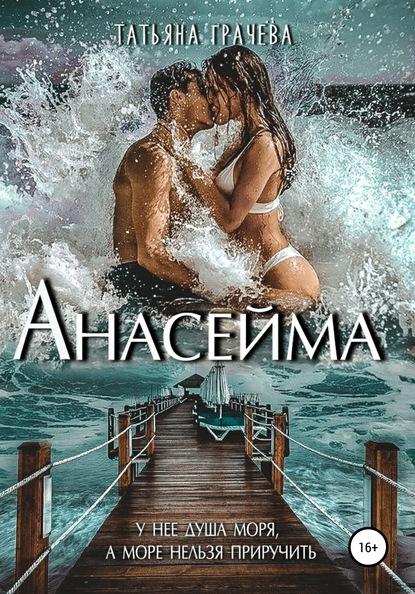 Анасейма