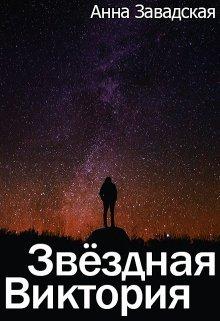 Звёздная Виктория