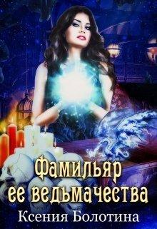 Фамильяр её ведьмачества