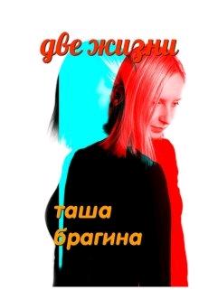 Таша Брагина